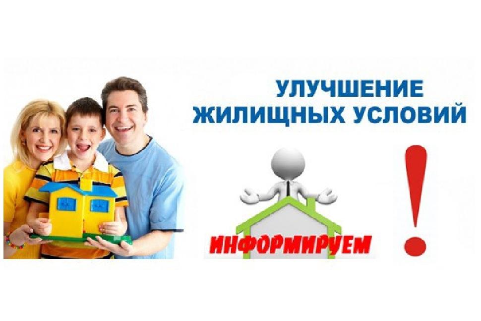 перерегистрация нуждающихся в улучшении жилищных условий
